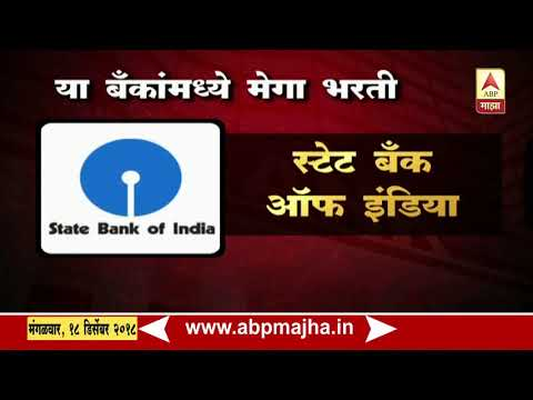 Mumbai : Devidas Tuljapurkar on Banking Vacancy