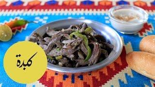 طريقة عمل  كبدة على الطريقة المصرية | Egyptian Liver recipe