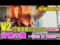 【楽曲紹介】「背徳の瞳〜Eyes of Venus〜/V2」楽曲紹介(NCZ#157)