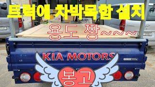 [캠핑대장팔라스]#캠핑카, 트럭1톤 봉고챠량에  차박DIY 목함키트를 설치하여드렸습니다