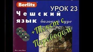 Чешский язык Berlitz Урок 23 В Театре Текст+Перевод