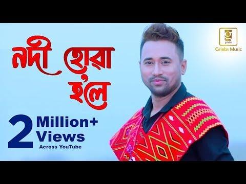 Nodi Hua Hole   Simanta Shekhar   Preety Kongana   Romantic Assamese Song   Assamese Folk Song