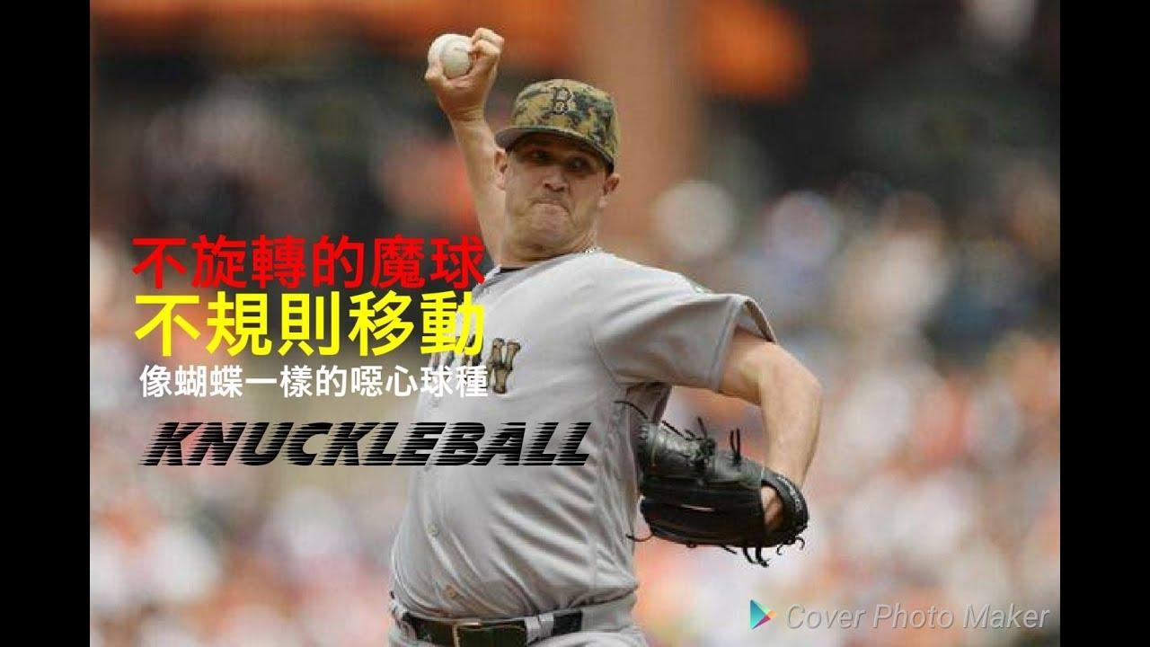 【MLB噁心球路#5】難以想像 不規則移動 蝴蝶球