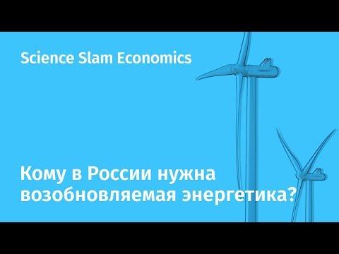Science Slam Economics