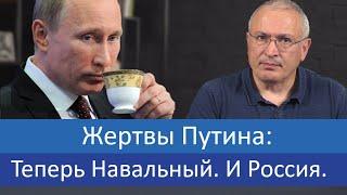 Жертвы Путина: Теперь Навальный. И Россия. | Блог Ходорковского