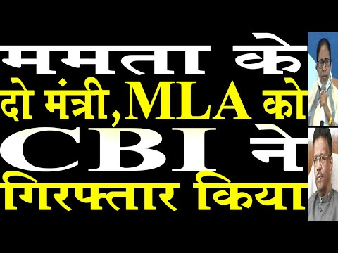 Two ministers and one MLA of Mamta government arrested by CBI