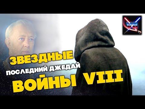 Эпизод VIII - ПОСЛЕДНИЙ ДЖЕДАЙ. Про что будет фильм? [Звездные Войны]