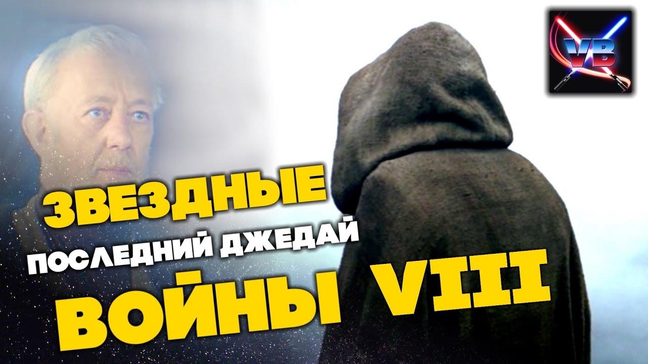 «Звёздные Войны 7 Эпизод Смотреть Трейлер На Русском» — 2001
