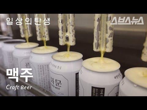 수제맥주가 만들어지는 과정 (feat. ARK 맥주)