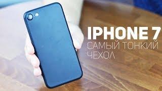 Самый тонкий чехол для Iphone 8 и Iphone7