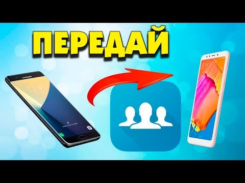 Как переместить контакты с одного телефона на другой