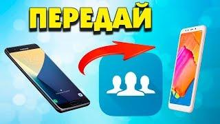 Как перенести все контакты с одного телефона на другой