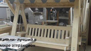 видео Качели садовые своими руками на даче
