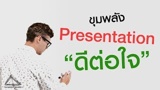 Presentation ดีต่อใจ หาได้ที่ไหน?