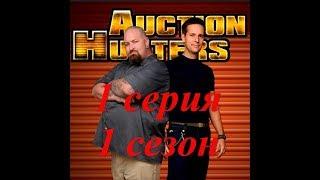 Охотники за складами Storage Hunters 1 сезон, 1 серия