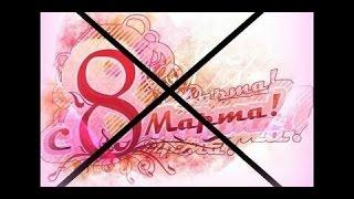 8 марта в Украине отменят или перенесут на 14 сентября.