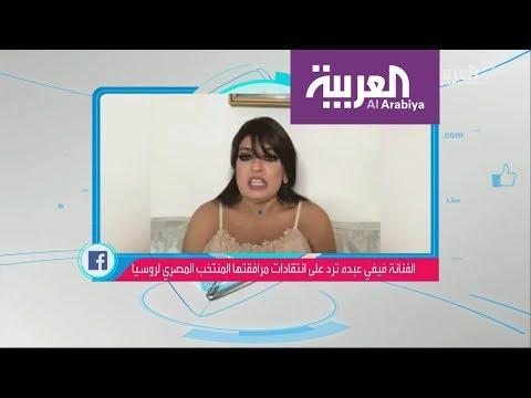 تفاعلكم: فيفي عبده تعنف جمهورها  - نشر قبل 56 دقيقة