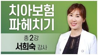 [#Dentalbean] 치아보험 파헤치기 Pt.2 Preview
