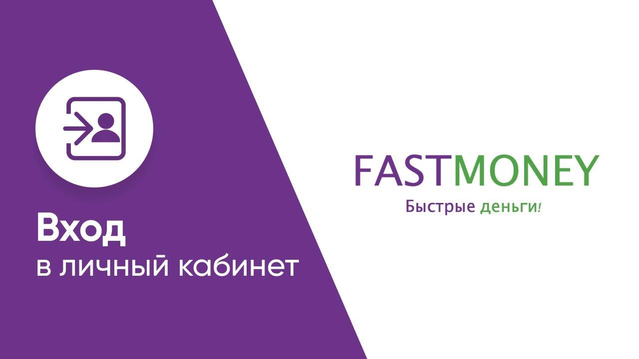 Fast money личный кабинет займ