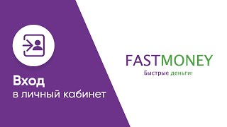 Вход в личный кабинет Фастмани (fastmoney.ru) онлайн на официальном сайте компании