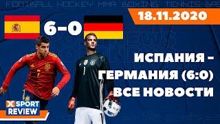 Испания Германия 6 0 ПОЛНЫЙ Обзор Матча Все новости спорта 18 11 2020