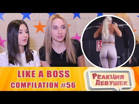 Видео: Реакция девушек - LIKE A BOSS COMPILATION #56 - Amazing People 2020 - The Boss