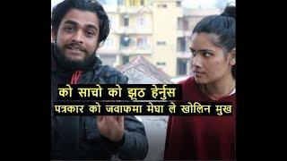 झुठो आरोपमा मेघा को  कडा जवाफ के बोलिन मेघाले || Megha Ghimire And Himesh Neaupane||