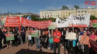 Митинг обманутых дольщиков 30 мая 2015 года