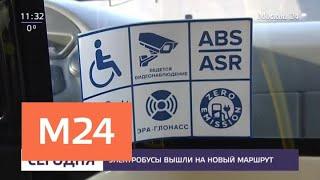 Смотреть видео Электробусы вышли на новый маршрут в столице - Москва 24 онлайн