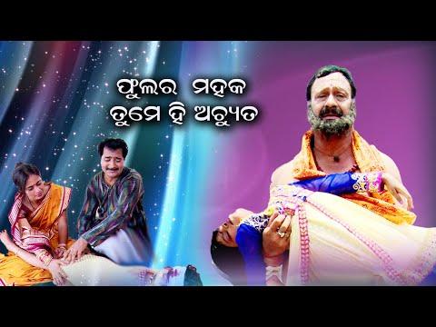 Phulara Mahaka Tume Hi Thakura // [HD]Odia Bhajan 2017
