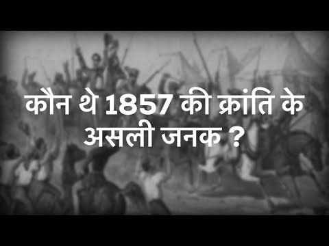 बहुजन हीरोज एपिसोड 2: कौन थे 1857 की क्रांति के असली जनक ?/ BAHUJAN HEROES EPISODE 2