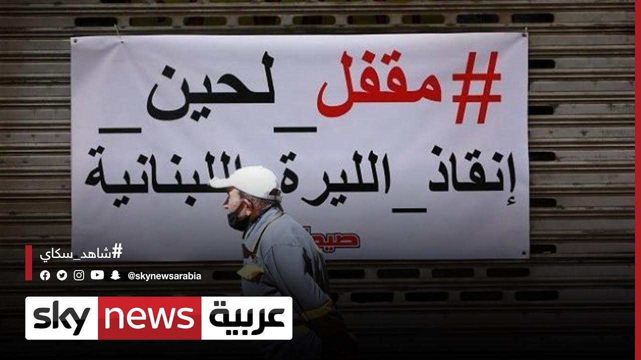الصيدليات في لبنان تقفل أبوابها احتجاجا على تدهور القطاع الصحي | #مراسلو_سكاي  - 18:55-2021 / 6 / 11