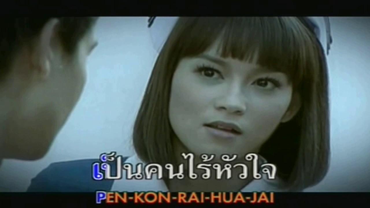 รักใครไม่เป็น Ruk Krai Mai Pen / อัสนี - วสันต์ โชติกุล