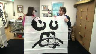 2012年4月1日 デカ書道に挑戦!! 滝ありさオフィシャルブログ「ありん...