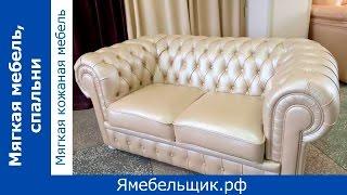 Мягкая кожаная мебель от Фирмы Финнко мебель(, 2016-03-04T19:08:45.000Z)
