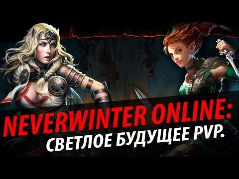 Обзор. Neverwinter Online. PvP. via MMORPG.SU