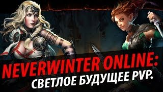 Обзор. Neverwinter Online. PvP. via MMORPG.SU