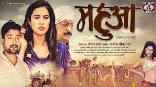 ❤ महुआ ❤ | Mahuaa | Nagpuri Movie Trailer 2018 | Stefy Patel & Prince Sondhi