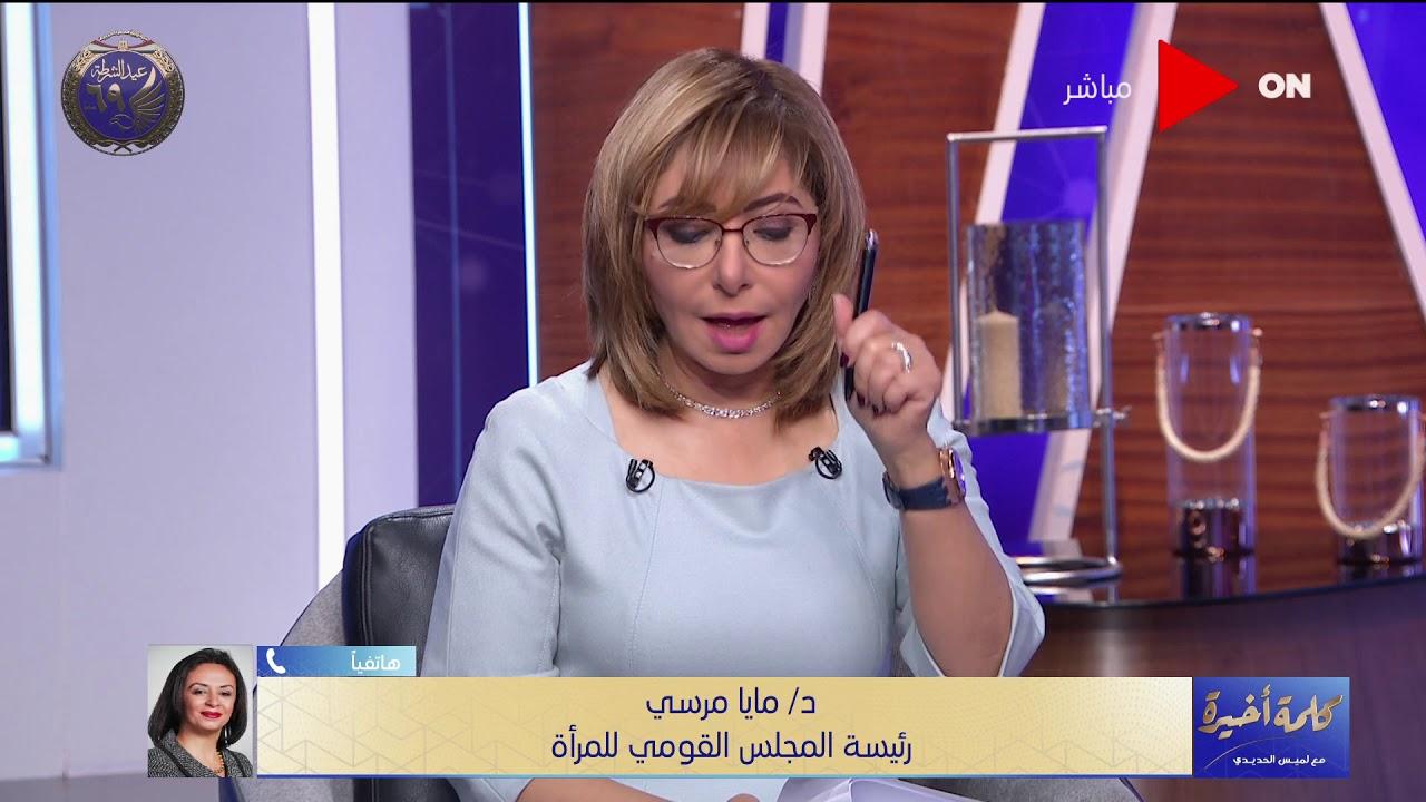 رئيس القومي للمرأة: كل من يروج او يحلل ختان الإناث سيحاسب أمام القانون بنص التعديلات الجديدة