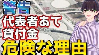 【該当事業者多数】代表者あて貸付金がヤバい理由を解説!