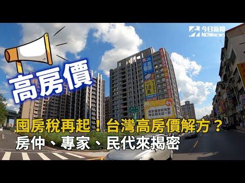 囤房稅再起!台灣高房價解方?房仲、專家、民代來揭密