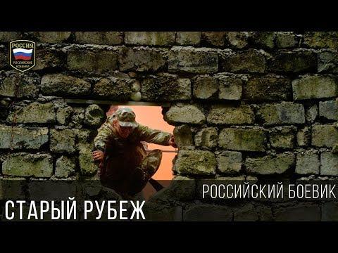 БОЕВИК ПРО ВОЙНУ - СТАРЫЙ РУБЕЖ / Драма Русские Военные Фильмы 2017 - Видео онлайн
