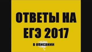 ОТВЕТЫ НА ЕГЭ И ОГЭ 2017