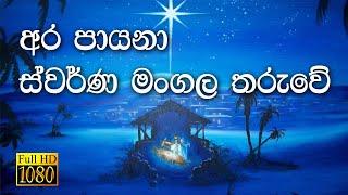 🎅🎄⛄ Naththal Gee | Ara Payana | Sinhala Christmas Song
