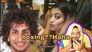 تحرش عمرو وردة !! ليدو و موديل الاعلانات Boxing? Haha #ليدو_ريأكشن