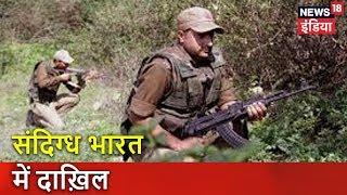 सेना की वर्दी में संदिग्ध भारत में दाख़िल | Breaking News | News18 India