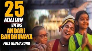 Devullu Songs - Andari Bandhuvaya - Rajendra Prasad, Nitya, Master Nandan, Srikanth, Laya - HD