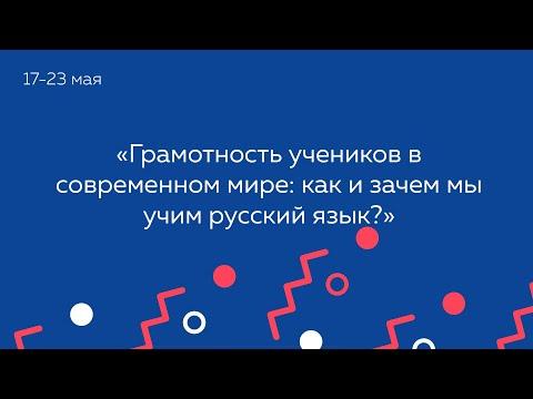 Грамотность учеников в современном мире: как и зачем мы учим русский?