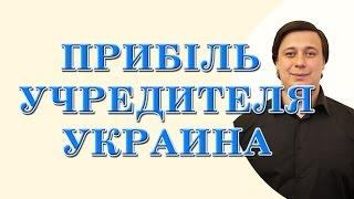 регистрация ООО. прибыль учредителя в Украине(, 2015-07-24T09:51:49.000Z)