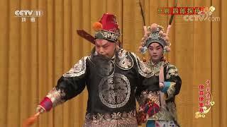 《中国京剧像音像集萃》 20190601 京剧《四郎探母》 2/2| CCTV戏曲